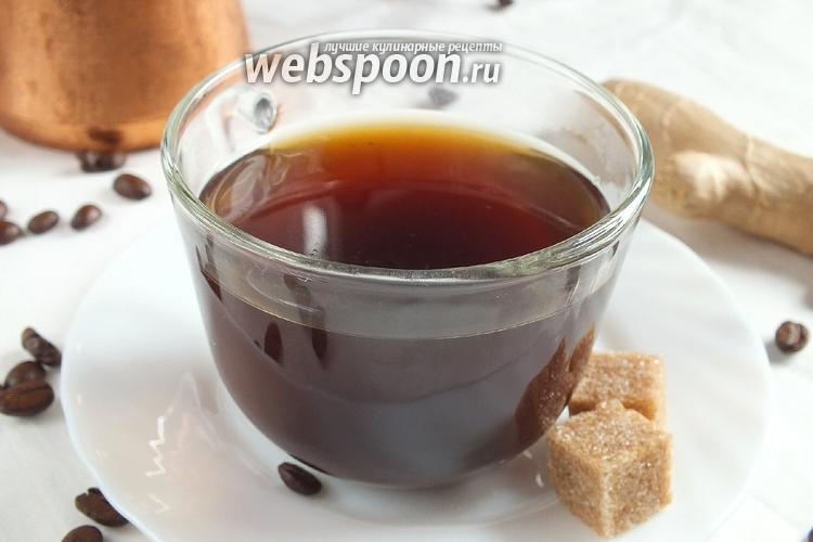 Фото Кофе с имбирём