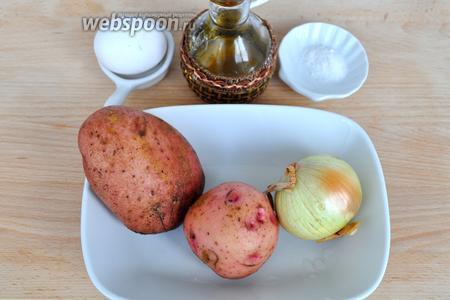 Для драников потребуется — картофель, луковица среднего размера, соль по вкусу, яйцо и масло растительное для жарки.