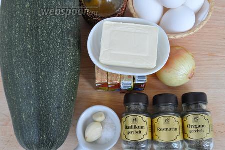 Для приготовления потребуются простые ингредиенты: кабачок (так как у меня зимний сорт, то считается вес чистого кабачка без семян и кожуры), сыр плавленый, масло растительное, соль, чеснок, яйца, базилик, розмарин, орегано, лук.