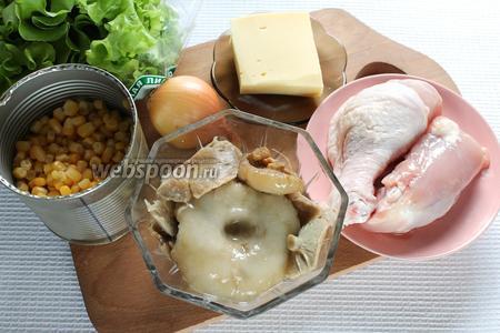 Для приготовления салата нам понадобятся мясо курицы, грибы маринованные, лук репчатый, майонез, сыр, консервированная кукуруза, салат зелёный, уксус 70%.