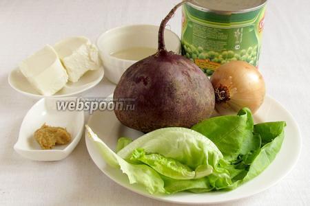 Для приготовления салата нам понадобятся: свёкла, лук, салат, горчица, масло оливковое, фета или брынза, зелёный горошек, лимонный сок.