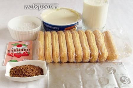 Для приготовления Тирамису без яиц нам потребуются: печенье Савоярди 20 штук  (для моей формы), ванилин, сыр маскарпоне, сливки 35%, кофе растворимый, сахарная пудра, какао-порошок, шоколад.