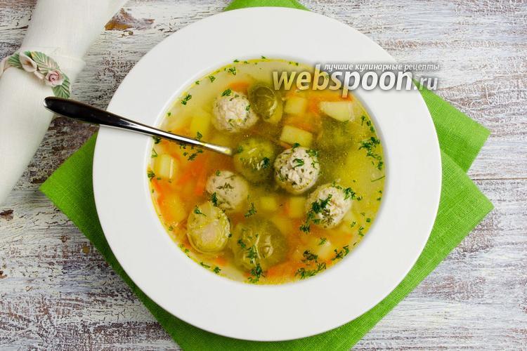 Рецепт Куриный суп с фрикадельками и брюссельской капустой