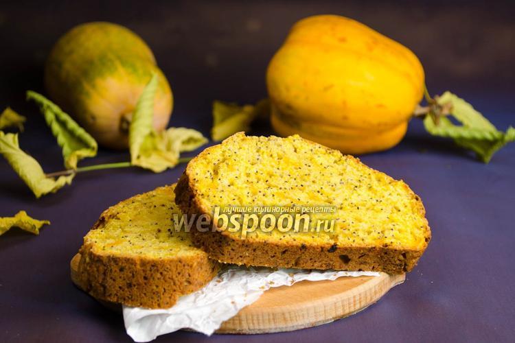 Рецепт Апельсиновый кекс с тыквой и маком