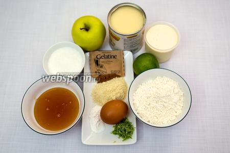 Приготовим продукты: яблоко, сливки, яйца куриные, мука, сгущенное молоко, мёд, лайм, миндаль, корица, разрыхлитель.