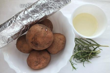 Для приготовления блюда понадобится: картофель с тонкой кожицей, свежий розмарин и растительное масло. Так же, приготовьте пару метров плотной фольги для гриля. Разогрейте духовку до 220 ºC.