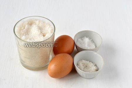 Для приготовления крема нам понадобятся яйца, сахар, ванильный сахар, лимонная кислота.