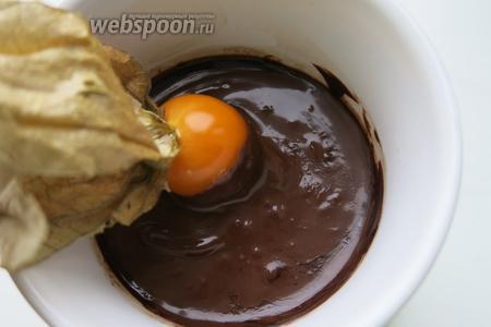 Холодные ягоды опустить в шоколад.