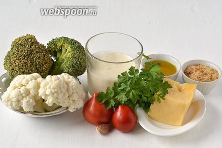 Для приготовления овощной панна-котты нам понадобится цветная капуста, брокколи, сливки 10%, твёрдый сыр, петрушка, помидоры, чеснок, оливковое масло, желатиновая смесь с пряностями для приготовления холодца.