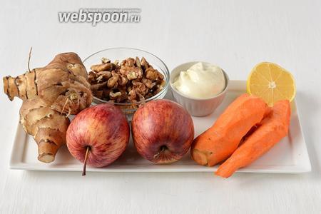 Для приготовления салата из топинамбура нам понадобится топинамбур, кисло-сладкие яблоки,  домашний майонез , морковь, грецкие орехи, лимон.