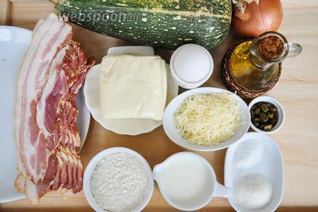 Для итальянских гнёзд понадобятся: кабачок, лук, масло подсолнечное со специями и масло для жарки. Два вида сыра, бекон, каперсы, мука, молоко, яйца, соль, сахар.