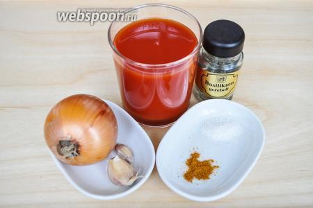 Для соуса: томатный соус острый, лук, чеснок, базилик, перец по вкусу.