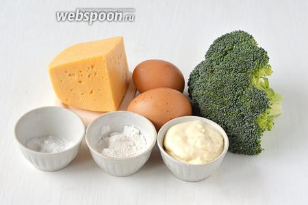 Для приготовления омлетных кексов нам понадобятся яйца, мука, сметана, соль, сливочное масло, твёрдый сыр, брокколи.