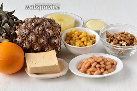 Для приготовления салата нам понадобится ананас свежий, ананас консервированный, фасоль консервированная, кукуруза консервированная, сыр твёрдый,  домашний майонез , орехи грецкие.