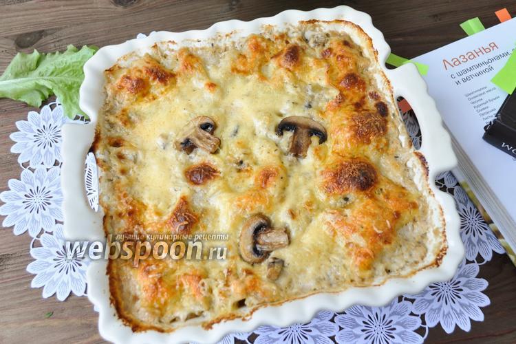 Рецепт Лазанья с грибами и ветчиной
