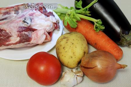 Для приготовления блюда взять баранину, картофель, баклажан, лук, помидоры, чеснок, морковь, пряности и зелень.