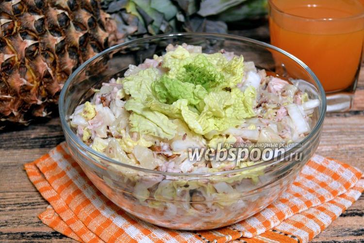 Рецепт Салат из пекинской капусты с ананасом