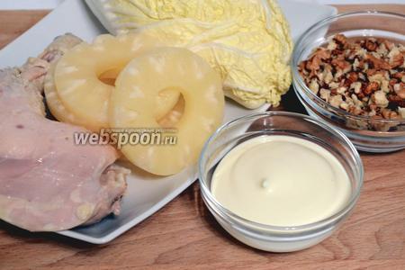 Для приготовления салата понадобится пекинская капуста, куриное филе варенное (у меня бёдро), ананасы консервированные, орехи грецкие, майонез, по вкусу соль и перец.
