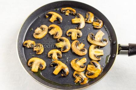 На раскалённой сковороде с оливковым маслом слегка обжарить ломтики грибов.
