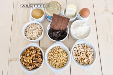 Для приготовления возьмём муку, масло, яйца, сгущёнку, шоколад, сахар, сметану, орехи. Муки может уйти немного больше, тесто не должно липнуть, но и не должно быть жёстким. Если потребуется можно добавить больше хлопьев, чем муки.