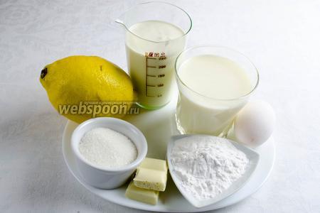 В первую очередь нужно приготовить крем. Для приготовления крема нужно взять: молоко, сливки 33%, лимон, сахар, 2 желтка (белки оставить для теста), крахмал, белый шоколад.