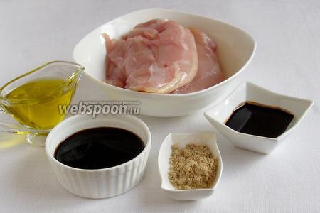 Для маринада куриного филе нужно взять 2 куриных филе, соевый соус, бальзамический уксус, сухой имбирь, оливковое масло, соль, перец.