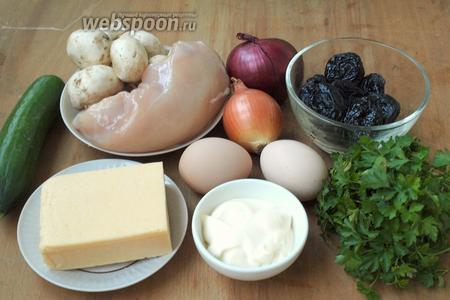 Для приготовления салата нам понадобится куриная грудка, шампиньоны, яйца, свежий огурец, твёрдый сыр, лук репчатый и фиолетовый, петрушка, чернослив копчёный и майонез.