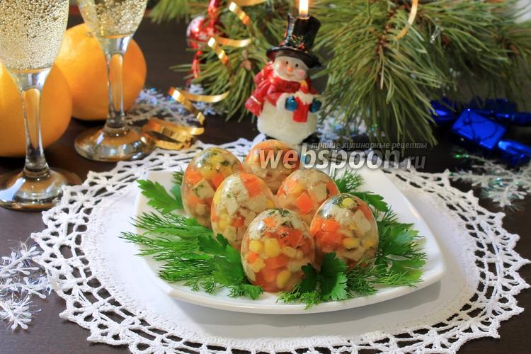 Рецепт Заливные яйца «Фаберже»