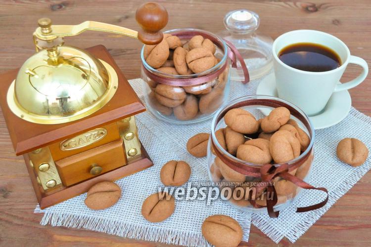 Фото Печенье кофейные зёрна