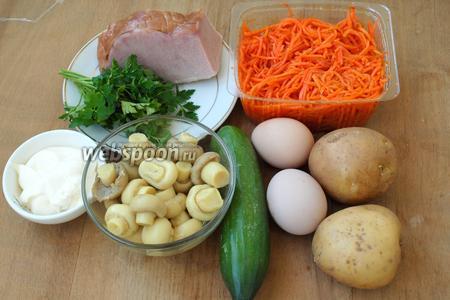Подготовить продукты для салата: ветчину, морковь по-корейски, яйца, картофель, огурцы, маринованные шампиньоны, петрушку и майонез.
