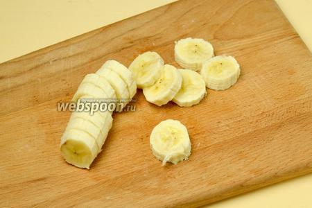 Бананы нарезаем кружками толщиной 1 см.