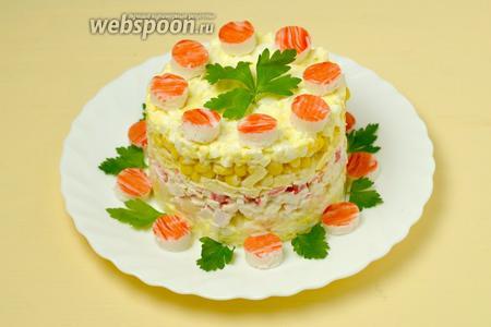 Снимаем кольцо, украшаем салат шайбочками, которые мы вырезали и листиками петрушки. Салат можно сразу подавать к столу.