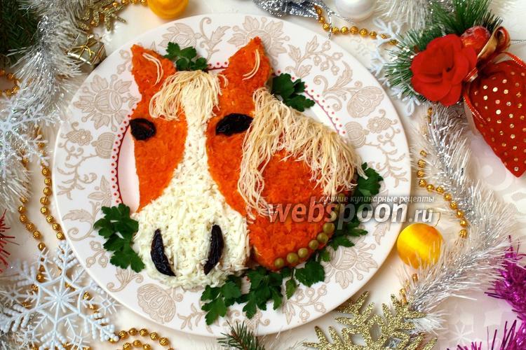 Рецепт Салат «Лошадь»