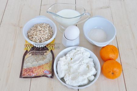 Приготовим творог, яйцо,  мандарины, молоко, овсяные хлопья и сахар. Количество сахара можно увеличить, если предпочитаете сладкое. Для оформления понадобятся сахарная пудра, миндальные лепестки и дольки мандарина.