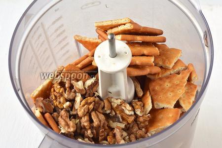 В чаше кухонного комбайна (насадка металлический нож) соединить печенье и орехи.