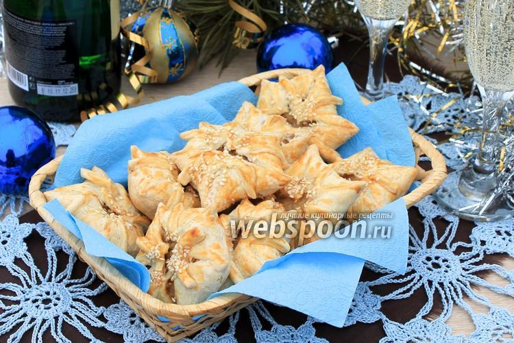 Рецепт Закусочные слойки «Снежинки»
