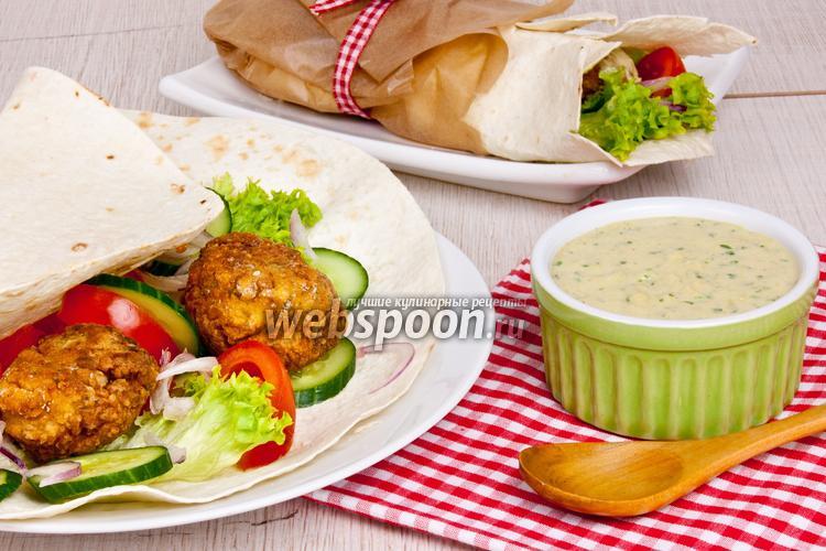 Рецепт Фалафель с овощами и соусом в лаваше