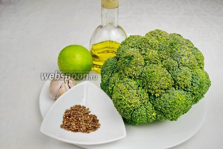 Чтобы приготовить закуску из капусты брокколи, нам понадобится небольшой кочан капусты, лимон, чеснок, оливковое масло, соль, семя льна.