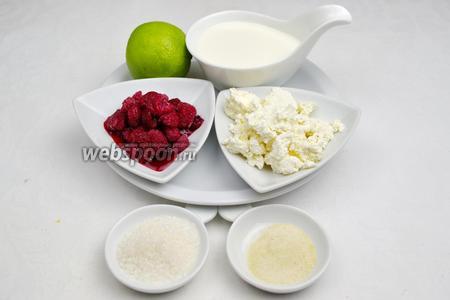 Чтобы приготовить десерт, необходимо взять творог, сливки, сахар, сок лайма, желатин, малину (свежую или мороженую), малиновый (любой) ликёр.