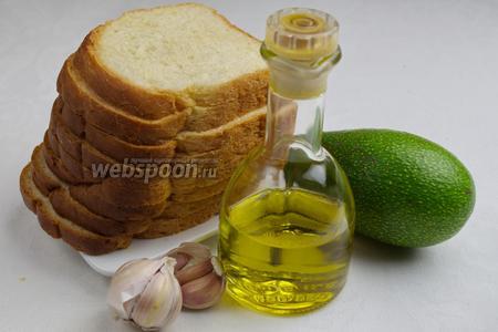 Чтобы приготовить гренки с чесноком, нужно взять хлеб для тостов (вчерашний), оливковое масло, чеснок, авокадо, соль, лимонный сок.