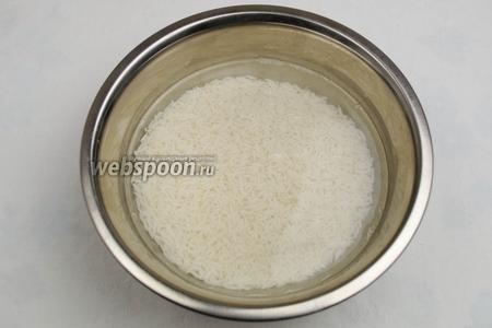 Рис промыть, замочить в тёплой подсоленной воде на 6-12 часов. Желательно, на ночь. Воду слить.