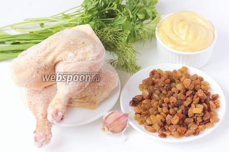 Для приготовления этого салата нам понадобится изюм, куриные окорочка, чеснок, зелёный лук, свежий укроп и петрушка, майонез (я использовала домашний майонез), соль, подсолнечное рафинированное масло.