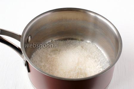 Сахар поместить в толстостенную кастрюлю и нагревать на медленном огне до карамелизации.