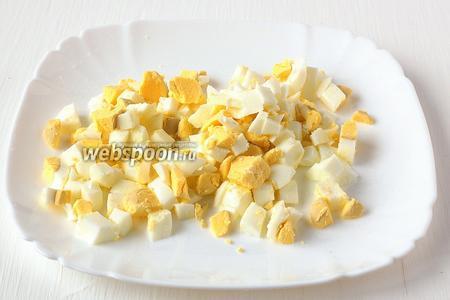 Яйца отварить и порезать средним кубиком.