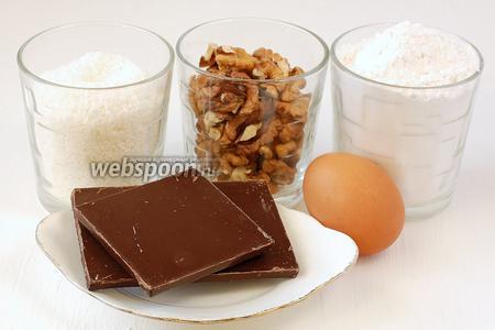 Для приготовления печенья нам понадобится шоколад, яйцо, кокосовая стружка, сахарная пудра, грецкие орехи.