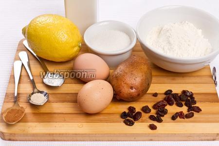 Основные ингредиенты: картофель, изюм, мука, яйца, лимон, сахар, корица, сахарная пудра, дрожжи и масло подсолнечное.