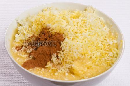 Кладём лимонную цедру и ложку корицы в картофельную смесь.