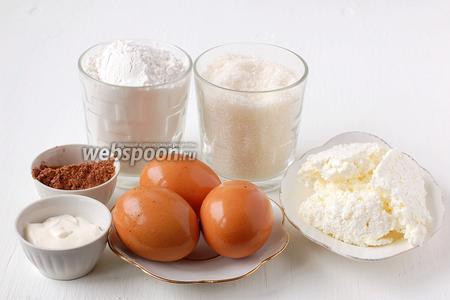 Для приготовления шоколадно-творожных пирожных нам понадобится мука, сахар, какао, яйца, сметана, творог, разрыхлитель.