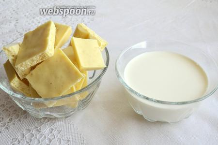 Начнём приготовление с ганаш-крема. Для этого нам понадобится белый шоколад и сливки в соотношении 2:1.