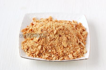 Арахис измельчить с помощью кухонного комбайна или кофемолки таким образом, чтобы попадались кусочки разной величины.